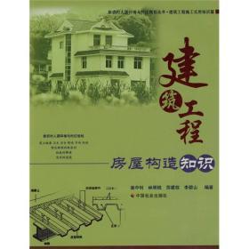 现货-建筑工程房屋构造知识