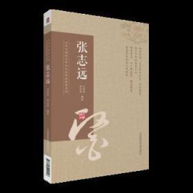 张志远山东中医大学九大名医经验录系列