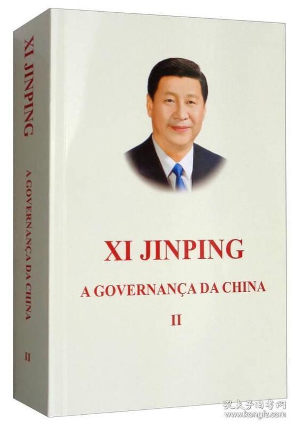 习近平谈治国理政:第二卷:II(葡文)