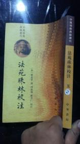 中国佛教典籍选刊:法苑珠林校注  五