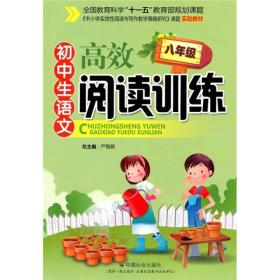 初中生语文高效阅读训练(8年级)