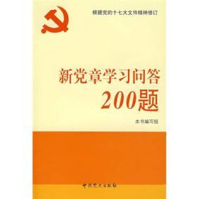 新党章学习问答200题(2012版)
