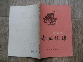 智取炮楼(文革曲艺集)