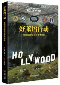 好莱坞行动:美国国防部如何审查电影