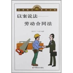 以案说法丛书:劳动合同法 为以案说法丛书之一。该书以问答的形式,结合法律案例,直观易懂地解读劳动合同法里面的内容。具体内容包括:总则、劳动合同的订立、履行、变更、解除、终止、特别规定、监督检查、法律责任和附则等。