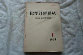 化学纤维译丛 1965年1-6期(自装订在一起的)