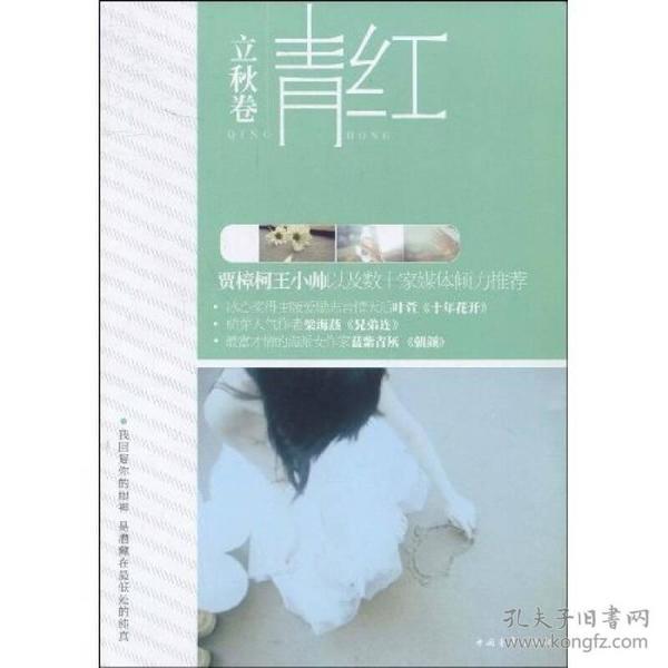 青红[立秋卷]