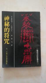 插图本--神秘的符咒附:珍藏江湖秘术讲义