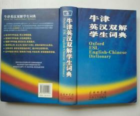 牛津英汉双解学生词典