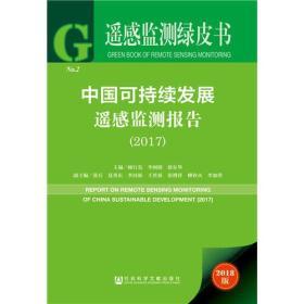 送书签lt-9787520127257-遥感监测绿皮书:中国可持续发展遥感监测报告(2017)