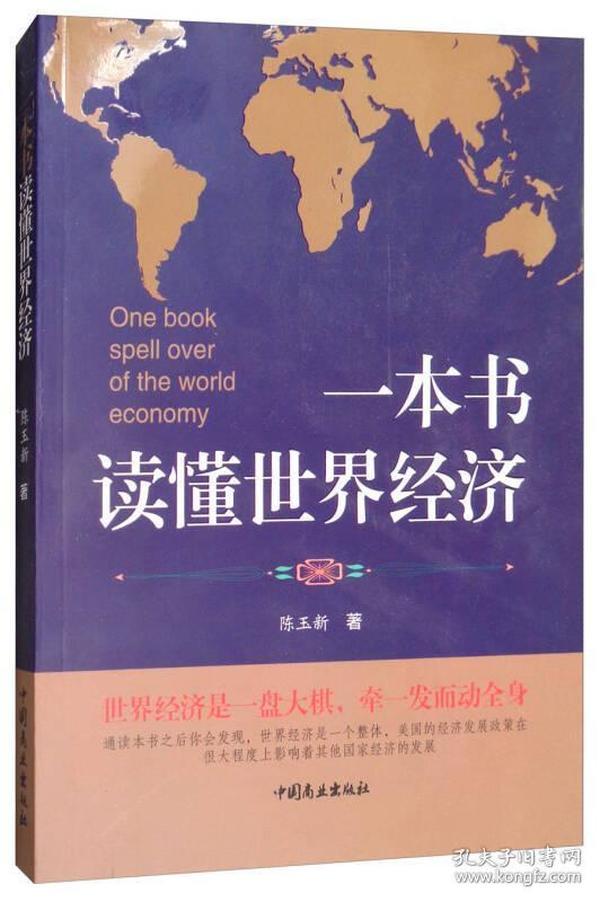 一本书读懂世界经济