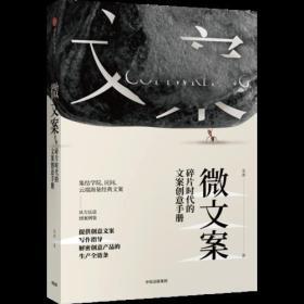 微文案:碎片时代的文案创意手册
