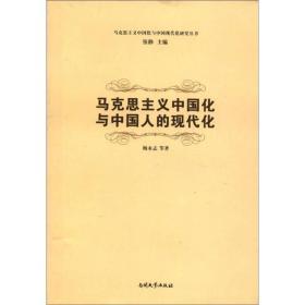 马克思主义中国化与中国现代化研究丛书:马克思主义中国化与中国人的现代化