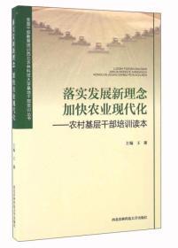 落实发展新理念加快农业现代化:农村基层干部培训读本