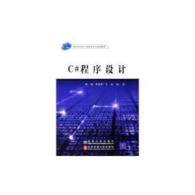 C#程序设计——高等学校电子信息类专业规划教材