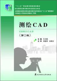 测绘CAD