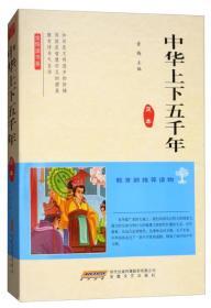 中华上下五千年(足本)/全悦读书系