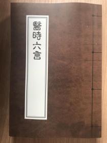 复印精品历史古籍《医时六言》 (全六卷一册、据清光绪刻本影印、208页)