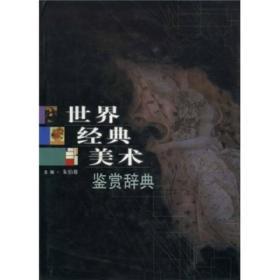 世界经典美术鉴赏辞典
