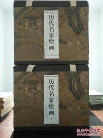 历代名家绘画(两箱  全50册)