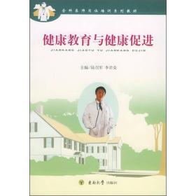 全科医师岗位培训系列教材:健康教育与健康促进