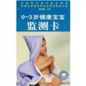 0-3岁健康宝宝监测卡