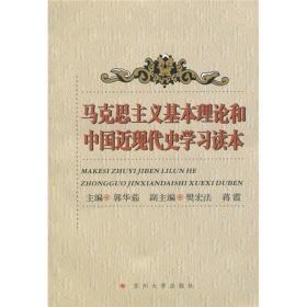 马克思主义基本理论和中国近现代史学习读本 郭华茹 苏州大学出版社 9787810909822