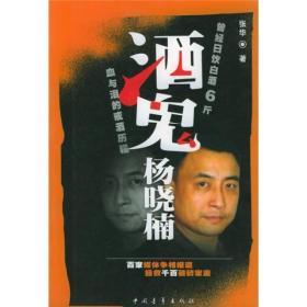 酒鬼杨晓楠:血与泪的戒酒历程