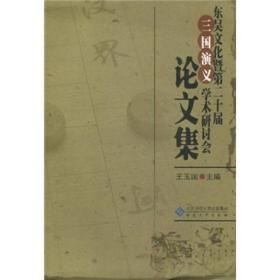 东吴文化暨第二十届三国演义学术研讨会论文集