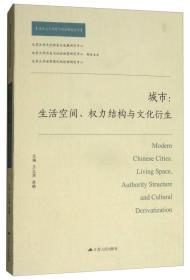 城市:生活空间、权力结构与文化衍生/北京大学历史与社会研究丛书