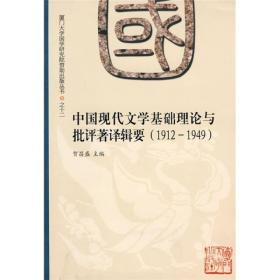 中国现代文学基础理论与批评著译辑要(1912-1949)