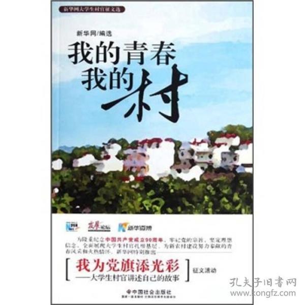 新华网大学生村官征文选:我的青春我的村