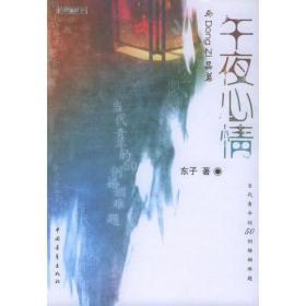 午夜心情:与Dong zi品茗 东子 中国青年出版社 9787500650805