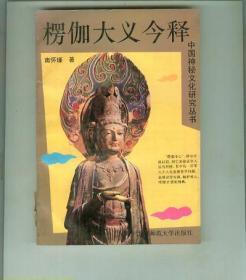 中国神秘文化研究丛书;楞严大义今释 /南怀瑾 著