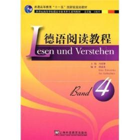 德语阅读教程(第4册)