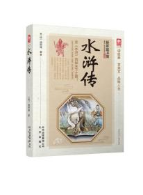 新家庭书架--水浒传(升级版)
