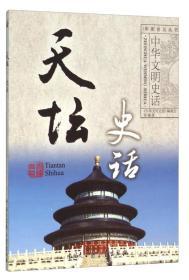 彩图普及丛书 中华文明史话:天坛史话