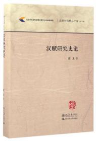 汉赋研究史论