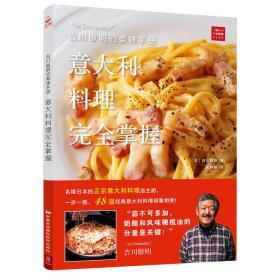 吉川敏明的美味手册:意大利料理完全掌握