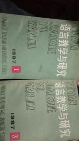 语言教学与研究 1987年1.3
