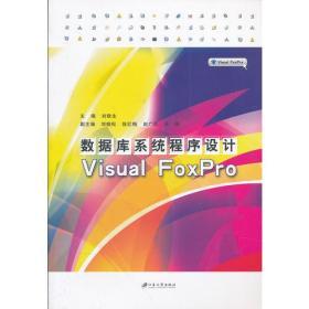 数据库系统程序设计:Visual FoxPro
