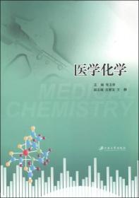 【二手包邮】医学化学 朱卫华 江苏大学出版社