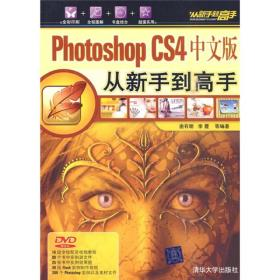 Photoshop CS4中文版从新手到高手(附光盘)