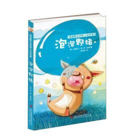 西顿野生动物小说全集:泡泡野猪