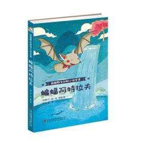 西顿野生动物小说全集:蝙蝠阿特拉夫