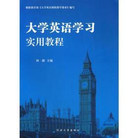 大学英语学习实用教程