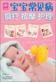 天天健康:宝宝常见病食疗 按摩 护理