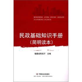 民政基础知识手册(简明读本)