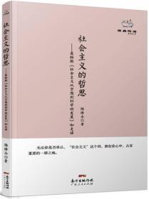经典悦读系列丛书:社会主义的哲思  恩格斯《社会主义从空想到科学的发展》如是读