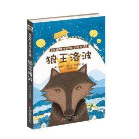 西顿野生动物小说全集:狼王洛波
